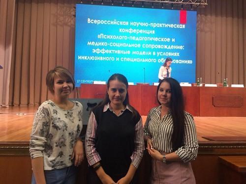 Конференция психо и медико