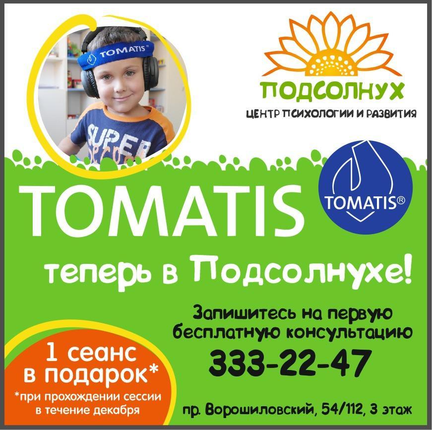 Томатис