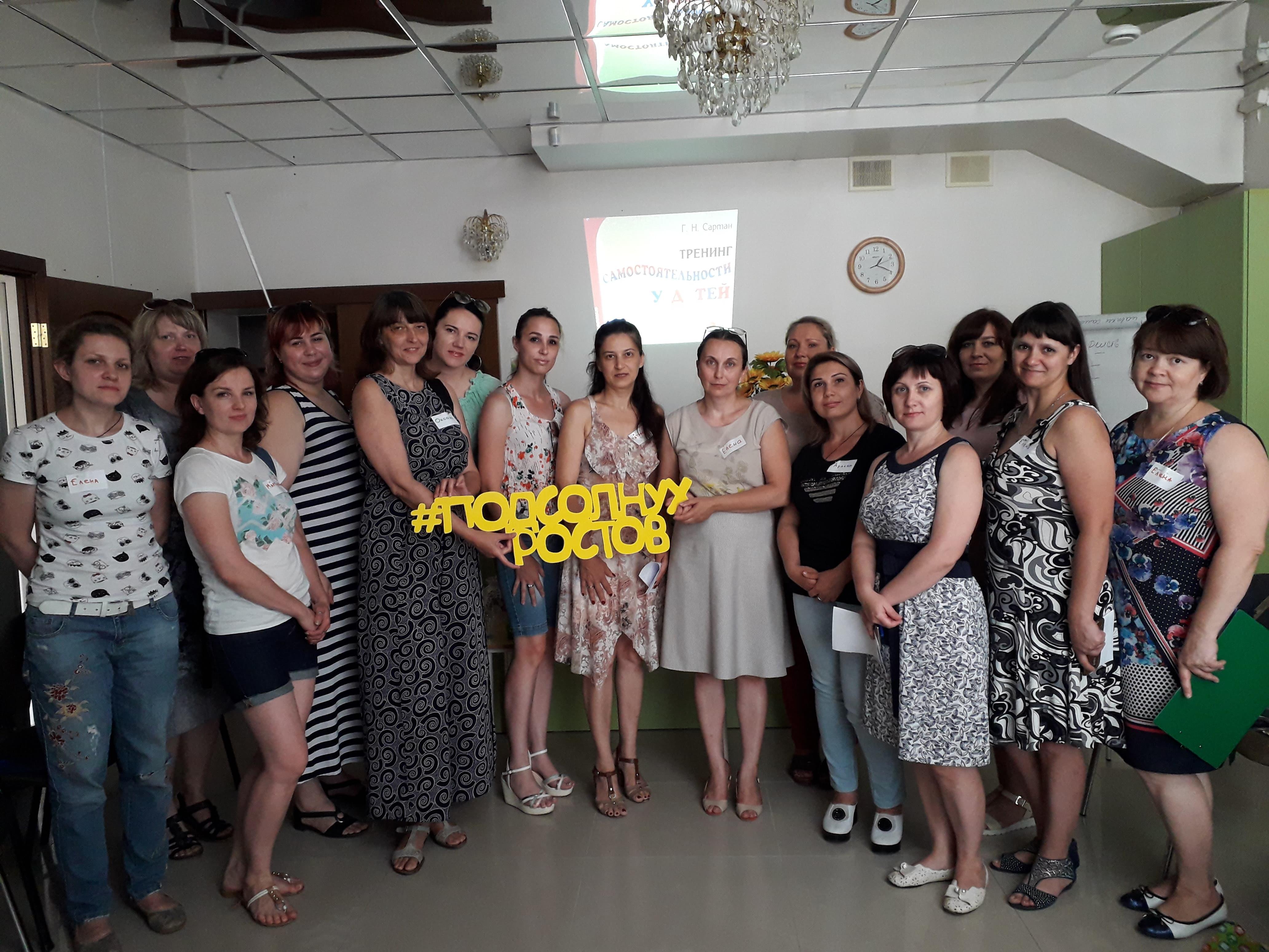 """Клуб для родителей особых детей """"Поляна"""""""